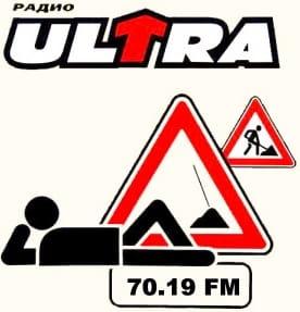 Радио Ультра - слушать радио онлайн бесплатно, без регистрации