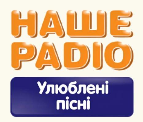 Наше радио  Украина  слушать онлайн